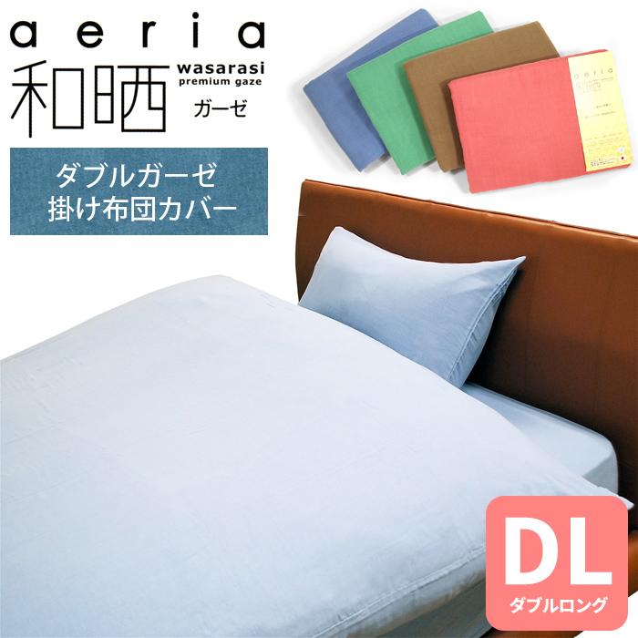 和晒し ダブルガーゼ掛け布団カバー ダブルロングサイズ DL 和晒 2重織り 日本製