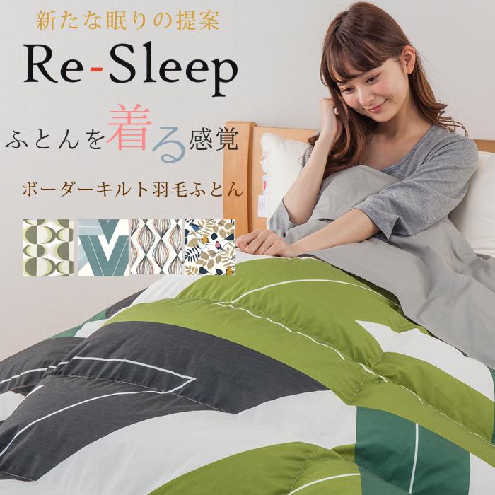 Re-Sleep ボーダーキルト羽毛ふとん シングルロング(SL) ホワイトダウン90% 1.3kg使用特殊立体ボーダーキルトで羽毛ふとんを「着る」感覚。 新たな眠りの提案 リスリープ 送料無料