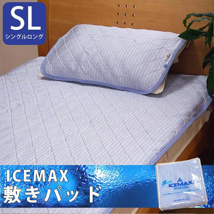 アイスマックス 敷きパッド シングルロング SL ピンク・ブルーICEMAX 東洋紡 イザナス IZANAS 73%