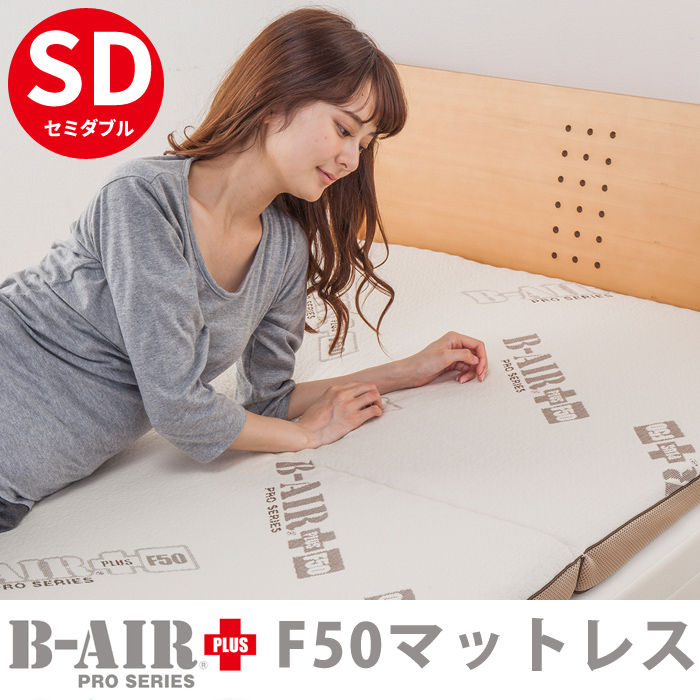B-AIR PRO PLUS F50 マットレス セミダブル 特殊立体2層構造敷ふとん しっかりタイプ日本製 ブレスエアー ユーロフォーム 3次元体圧分散 送料無料