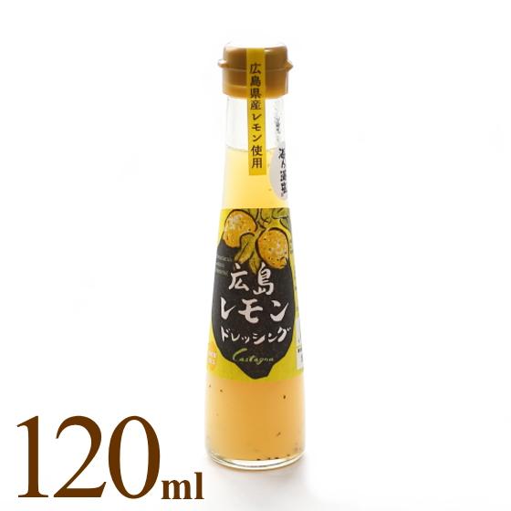 高級品 広島レモンドレッシング ノンオイル ノンオイルドレッシング 広島レモン 年末年始大決算 産直 カスターニャ 120ml海人の藻塩使用 サラダ