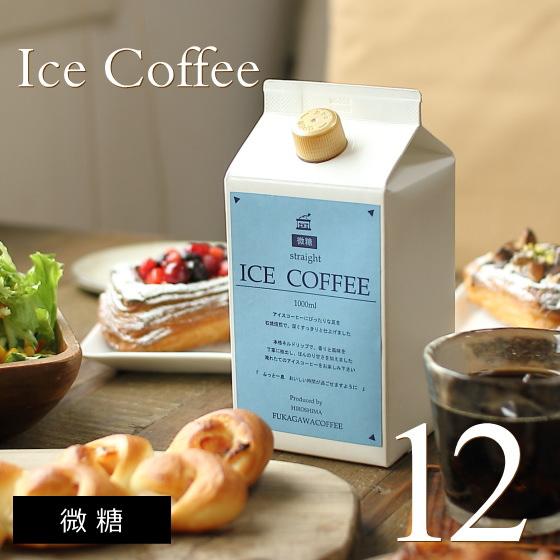 アイスコーヒー 微糖 1リットルパック×12本入り(ご自宅用) 深川珈琲 広島 送料無料 石焼焙煎 リキッド B12