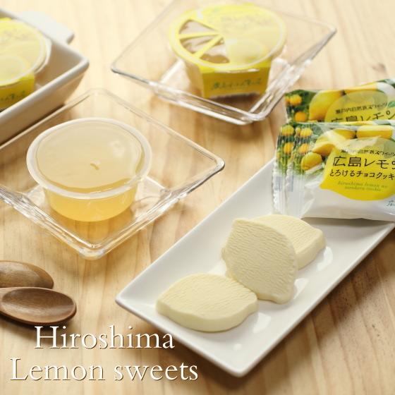 Hiroshima lemon sweets & set of 3 assorted / Hiroshima lemon Hall / style meeting hall / domestic lemon / suites / gift / present / sweets / Hiroshima souvenir / excursion / Halloween /