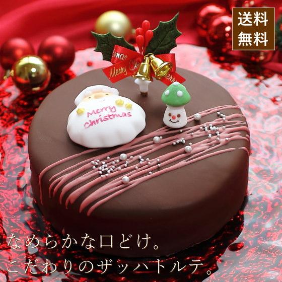 クリスマスケーキ2018送料無料予約人気ザッハトルテ『しっとりザッハ』・15cmジョリーフィス