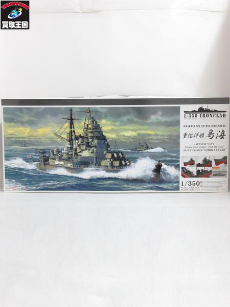 アオシマ 1/350 重巡洋艦 鳥海【中古】[値下]