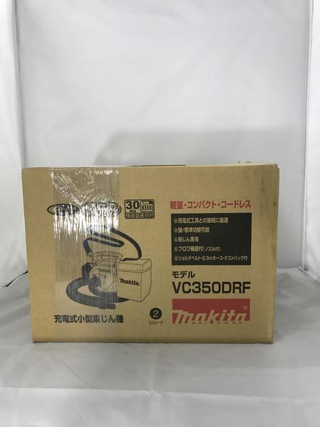 makita 小型集じん機 VC350DRF【中古】[値下]
