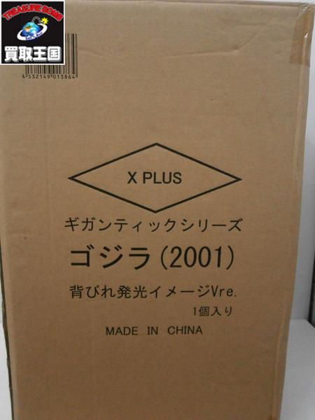 未開封 ギガンテックシリーズゴジラ(2001年版)背びれ発光イメージVer.【中古】[▼]