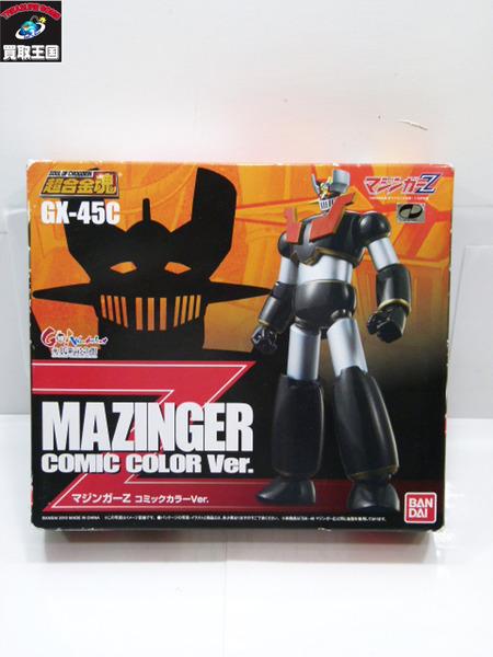 超合金魂 GX-45C マジンガーZ コミックカラーver.【中古】[値下]
