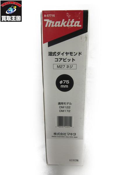 makita 湿式ダイアモンドコアビット【中古】