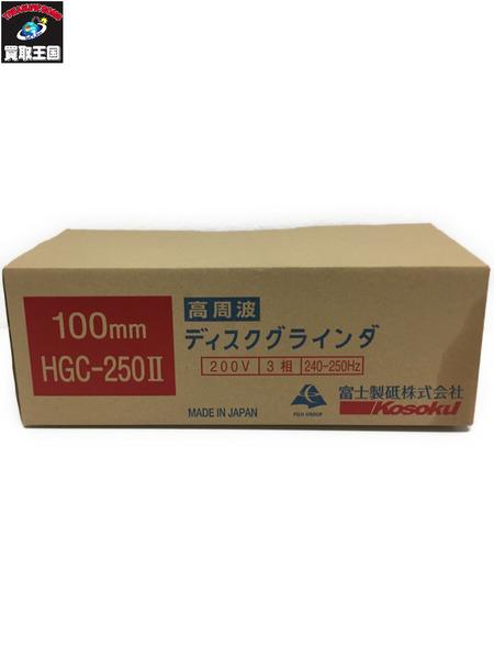 富士製砥 高速 高周波グラインダー HGC-250【中古】