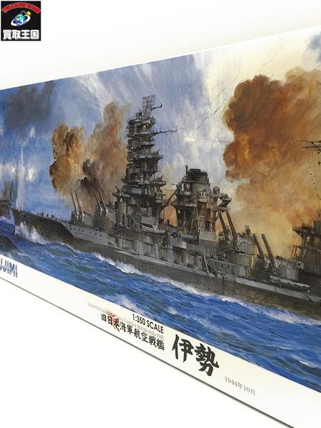フジミ 1/350 旧日本海軍航空戦艦 伊勢【中古】[値下]