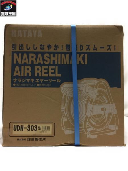 未使用/ハタヤナラシマキエヤーリール UDN-303【中古】