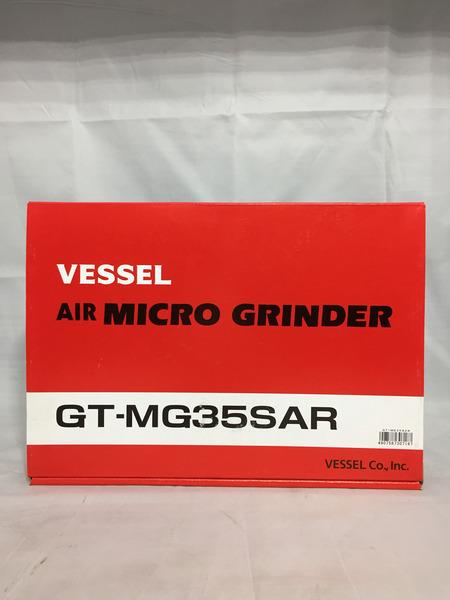 VESSEL エアマイクログラインダーGT-MG35SAR 未使用【中古】