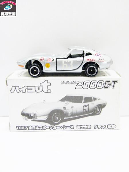トミカ ハイコリt. 1967全日本スポーツカー 富士大会 クラス3位車【中古】[値下]