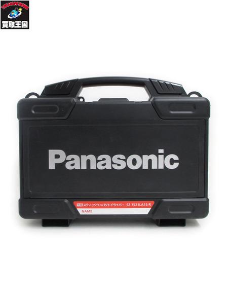 パナソニック 充電スティックインパクトドライバ EZ7521LA1S-R【中古】