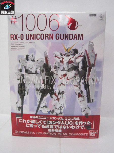 超合金 #1006 RX-0 ユニコーンガンダム 【中古】[値下]