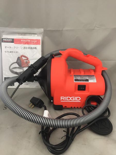 RIDGID オートクリーン排水管清掃機 120V仕様 K-30【中古】