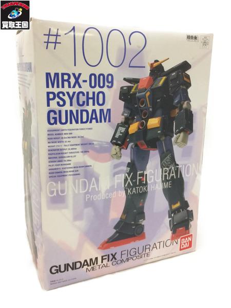 バンダイ FIX MC #1002 MRX-009 PSYCHO GUNDAM【中古】