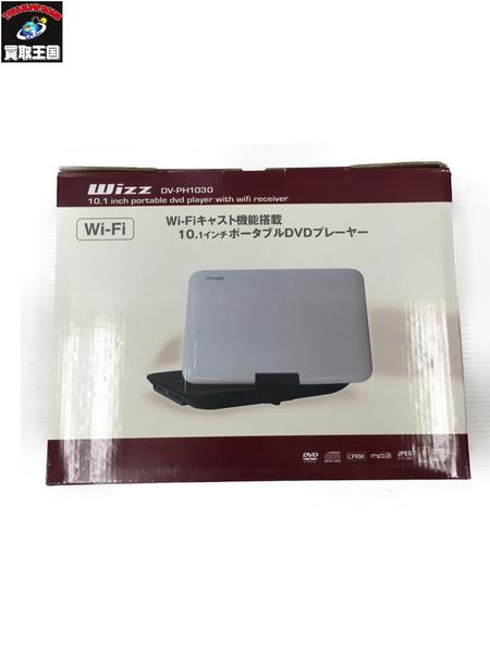 ダイニチ電子 Wizz DV-PH1030 ポータブルDVDプレイヤー【中古】