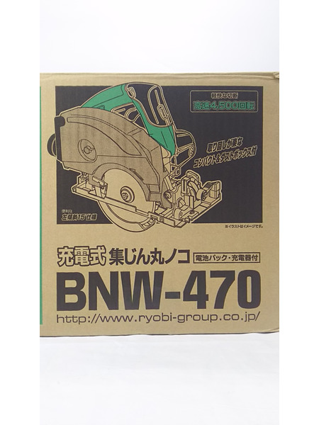RYOBI 14.4V充電式集じんマルノコ BNW-470 未使用品【中古】