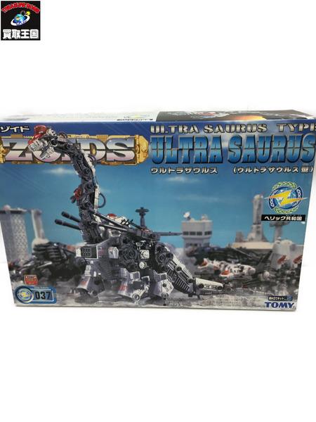 ゾイド RZ-037 ウルトラザウルス (ウルトラサウルス型)【中古】