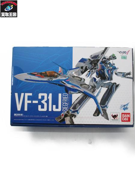 DX超合金 VF-31J ジークフリード ハヤテ・インメルマン機【中古】[値下]