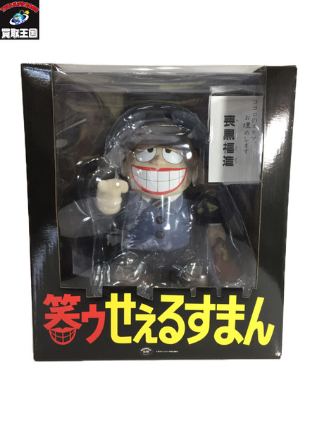 Vinyl Collectible Dolls/笑ゥせぇるすまん/喪黒副造【中古】