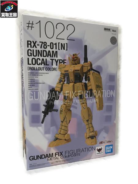 GUNDAM FIX FIGURATION 試作機1号 局地型ガンダム【中古】