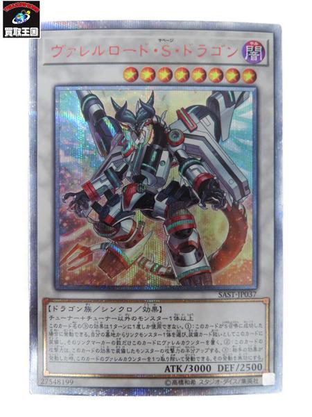 ヴァレルロード・S・ドラゴン(SAST-JP037)【中古】