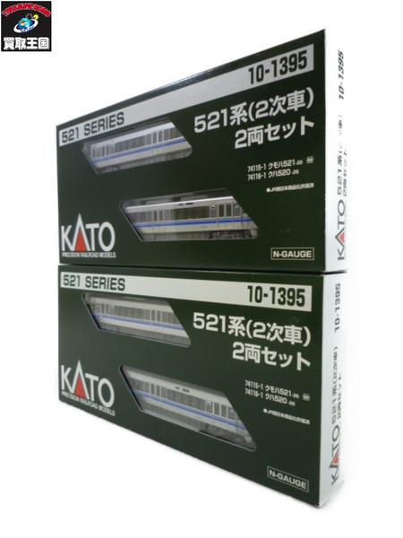 新到着 KATO 10-1395 521系(2次車)2両×2個 計4両セット KATO【中古】[▼], magenta superbaby:0efe3f0d --- konecti.dominiotemporario.com