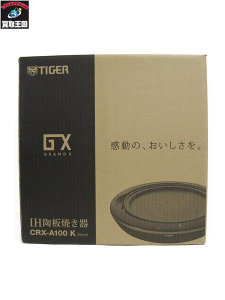 タイガー IH陶板焼き器 CRX-A100-K【中古】
