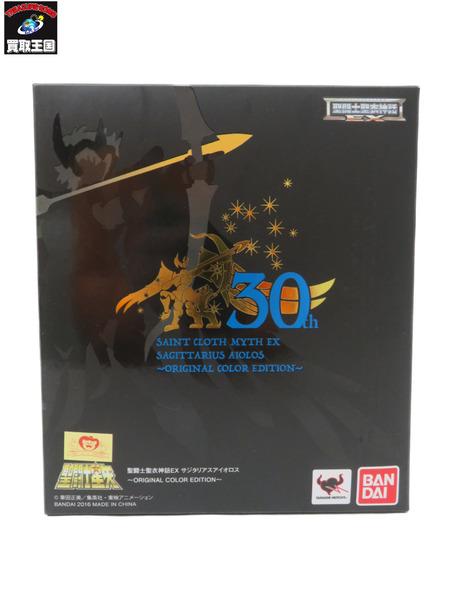 聖闘士聖衣神話EX サジタリアスアイオロス ORIGINAL COLOR【中古】