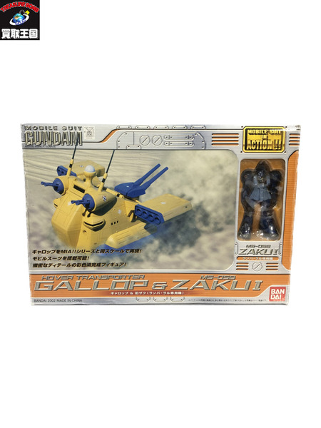 MOBILE SUIT IN ACTION ギャロップ&旧ザク (ランバ・ラル専用)【中古】
