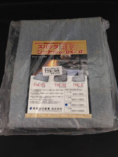 スパッタシート TYS-DX デラックス 4号 1920×1920【中古】