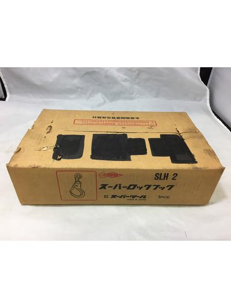 未使用 SUPERTOOL スーパーツール ロックフック 2ton 【中古】