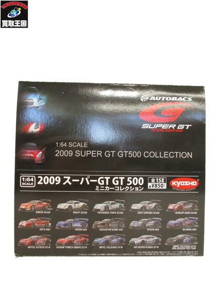 京商CVS 2009 スーパーGT 全15種【中古】