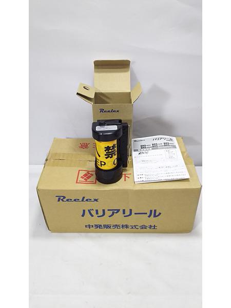 中発販売 バリアリール 危険・立入禁止 10個セット BRS-605B【中古】
