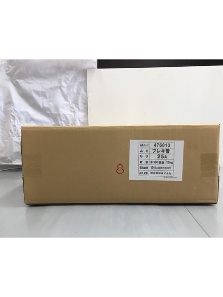 日立 フレキシブルホース 25A 未使用【中古】
