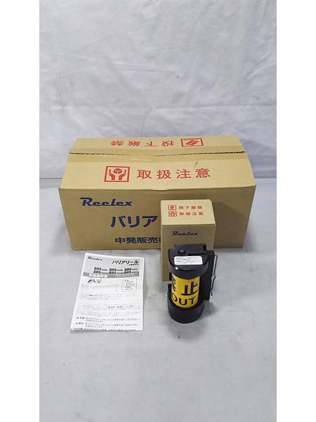 Reelex バリアリール 10個セット  BRS-605B 未使用品【中古】