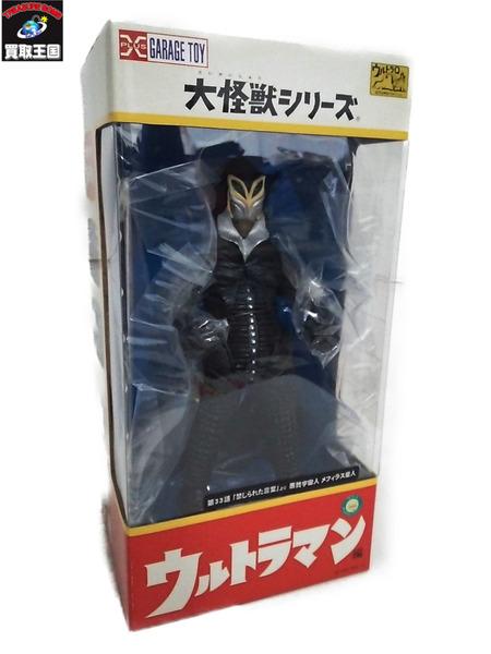 ウルトラマン 悪質宇宙人 メフィラス星人【中古】