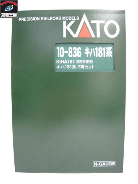 KATO 10-836 キハ181系 7両セット【中古】
