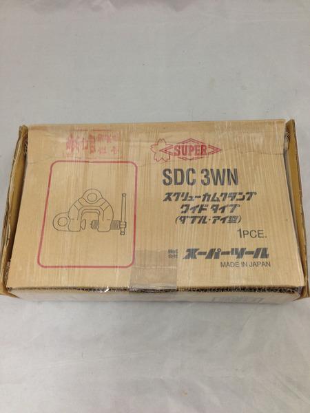 スーパーツール スクリューカムクランプワイドタイプ(ダブル・アイ型) 3t【中古】