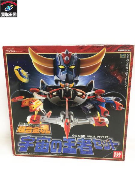 超合金魂 GX-04S 宇宙の王者セット【中古】