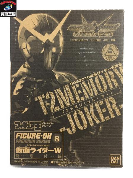 仮面ライダーW DXガイアモメリ T2メモリ ジョーカー フィギュア王【中古】