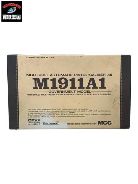 MGC M1911A1 ガバメント【中古】[▼]