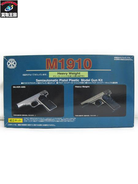 マルシン FNブローニング M1910 モデルガン 組立キット 未組立【中古】