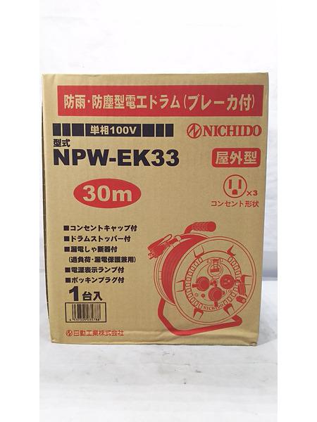 日動工業 防雨・防塵型電工ドラム NPW-EK33 未使用品【中古】