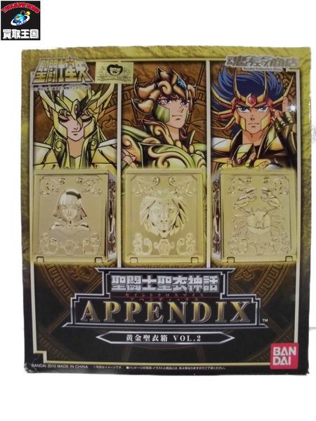 聖闘士星矢 APPENDIX 黄金聖衣箱 vol.2【中古】