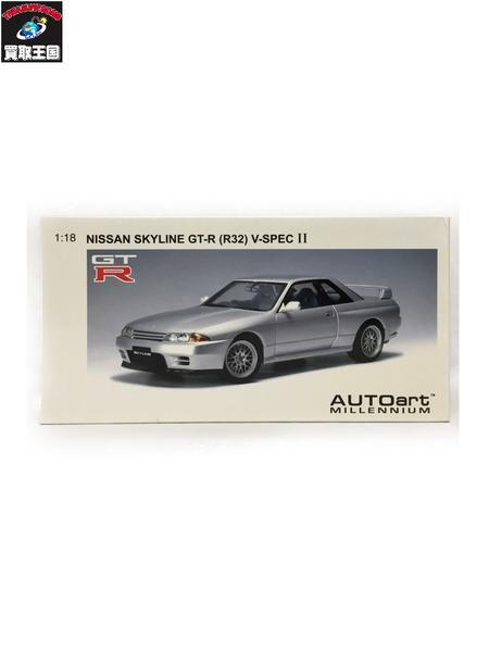 オートアート 18 スカイライン GT-R R32 V-SPEC 2 スパークシルバー【中古】[値下]