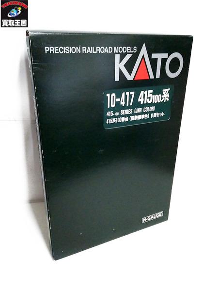 KATO 10-417 415系100番台 国鉄標準色 8両セット 特別企画品【中古】[値下]